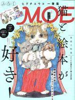 MOE(月刊誌)(2016年6月号)(雑誌)