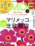 MOE(月刊誌)(2016年7月号)(雑誌)