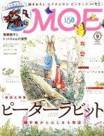 MOE(月刊誌)(2016年9月号)(雑誌)