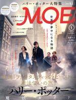 MOE(月刊誌)(2017年1月号)(雑誌)