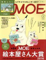MOE(月刊誌)(2017年2月号)(雑誌)