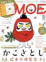 MOE(月刊誌)(2017年3月号)(雑誌)