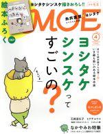 MOE(月刊誌)(2017年4月号)(雑誌)