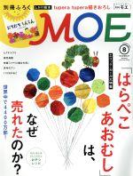 MOE(月刊誌)(2017年8月号)(雑誌)