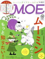 MOE(月刊誌)(2017年12月号)(雑誌)