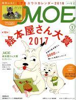 MOE(月刊誌)(2018年2月号)(雑誌)