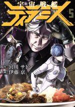 宇宙戦艦ティラミス(5)(バンチC)(大人コミック)