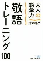 大人の語彙力 敬語トレーニング100(日経ビジネス人文庫)(文庫)