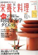 栄養と料理(月刊誌)(2013年1月号)(雑誌)