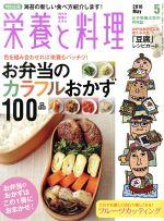 栄養と料理(月刊誌)(2016年5月号)(雑誌)