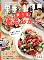 栄養と料理(月刊誌)(2017年6月号)(雑誌)