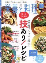 栄養と料理(月刊誌)(2017年9月号)(雑誌)