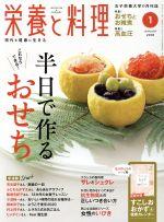 栄養と料理(月刊誌)(2018年1月号)(雑誌)