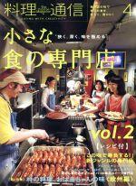 料理通信(月刊誌)(2014年4月号)(雑誌)