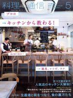 料理通信(月刊誌)(2014年5月号)(雑誌)