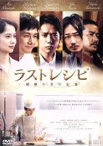 ラストレシピ ~麒麟の舌の記憶~ 通常版(通常)(DVD)