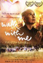 WALK WITH ME マインドフルネスの教え(通常)(DVD)