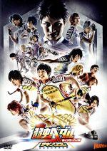 舞台『弱虫ペダル』新インターハイ篇~箱根学園王者復格(ザ・キングダム)~(通常)(DVD)