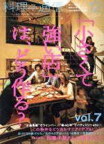 料理通信(月刊誌)(2014年12月号)(雑誌)