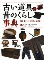 古い道具と昔のくらし事典 住まいの道具と衣類(児童書)