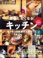 料理通信(月刊誌)(2015年12月号)(雑誌)