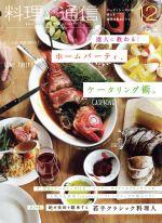 料理通信(月刊誌)(2017年12月号)(雑誌)