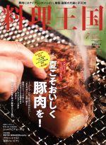 料理王国(月刊誌)(2015年7月号)(雑誌)