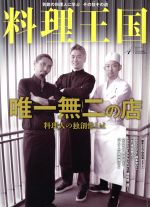 料理王国(月刊誌)(2017年4月号)(雑誌)