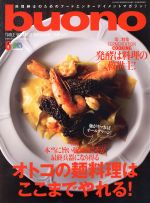 buono(月刊誌)(2017年6月号)(雑誌)