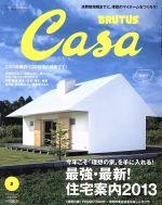 Casa BRUTUS(月刊誌)(2013年2月号)(雑誌)