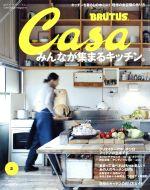 Casa BRUTUS(月刊誌)(2013年3月号)(雑誌)