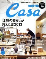 Casa BRUTUS(月刊誌)(2013年7月号)(雑誌)