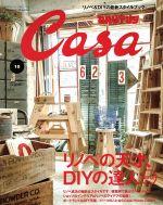 Casa BRUTUS(月刊誌)(2013年10月号)(雑誌)