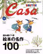 Casa BRUTUS(月刊誌)(2013年12月号)(雑誌)