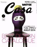 Casa BRUTUS(月刊誌)(2014年1月号)(雑誌)