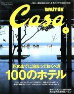Casa BRUTUS(月刊誌)(2014年5月号)(雑誌)