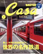 Casa BRUTUS(月刊誌)(2014年6月号)(雑誌)