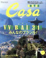 Casa BRUTUS(月刊誌)(2014年7月号)(雑誌)