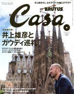 Casa BRUTUS(月刊誌)(2014年8月号)(雑誌)
