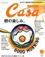 Casa BRUTUS(月刊誌)(2014年9月号)(雑誌)