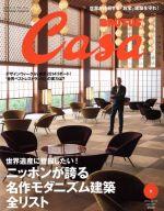 Casa BRUTUS(月刊誌)(2015年1月号)(雑誌)
