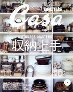 Casa BRUTUS(月刊誌)(2015年7月号)(雑誌)
