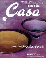 Casa BRUTUS(月刊誌)(2015年10月号)(雑誌)