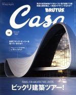 Casa BRUTUS(月刊誌)(2015年12月号)(雑誌)