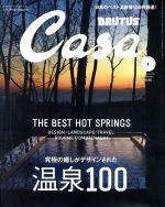 Casa BRUTUS(月刊誌)(2016年1月号)(雑誌)