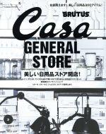 Casa BRUTUS(月刊誌)(2016年3月号)(雑誌)