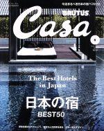 Casa BRUTUS(月刊誌)(2016年5月号)(雑誌)