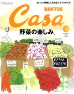 Casa BRUTUS(月刊誌)(2016年6月号)(雑誌)