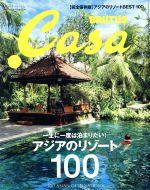 Casa BRUTUS(月刊誌)(2016年9月号)(雑誌)