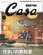 Casa BRUTUS(月刊誌)(2016年11月号)(雑誌)